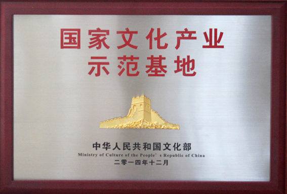"""我公司获""""国家文化产业示范基地""""荣誉称号"""