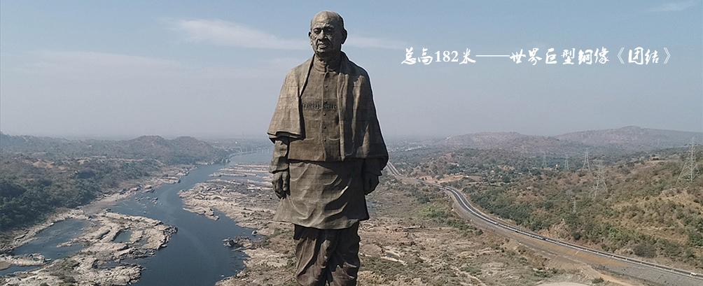 总高182米的《团结》雕像