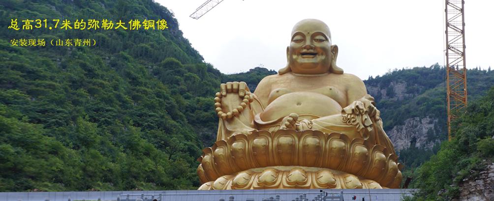 高31.7米的弥勒大佛铜像