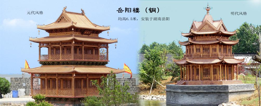 岳阳楼(铜)