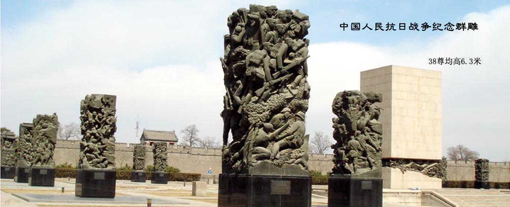 中国人民抗日战争纪念群雕